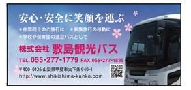 サブ 敷島観光バス.jpg